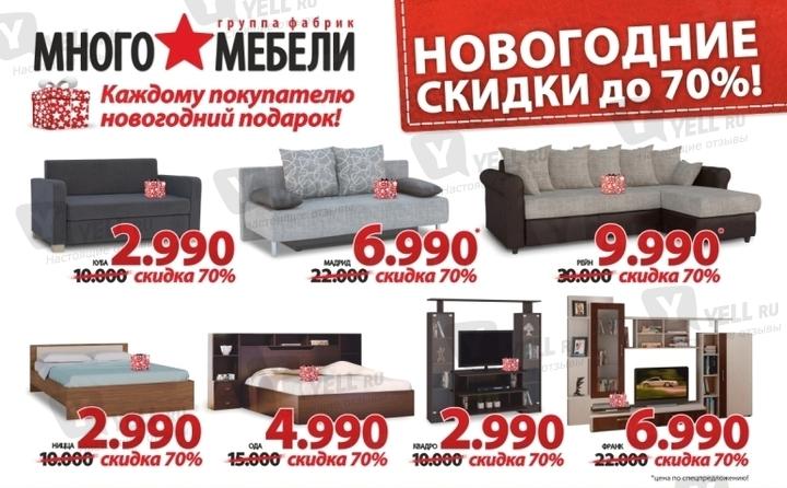 Много Мебели Каталог Диваны Цены